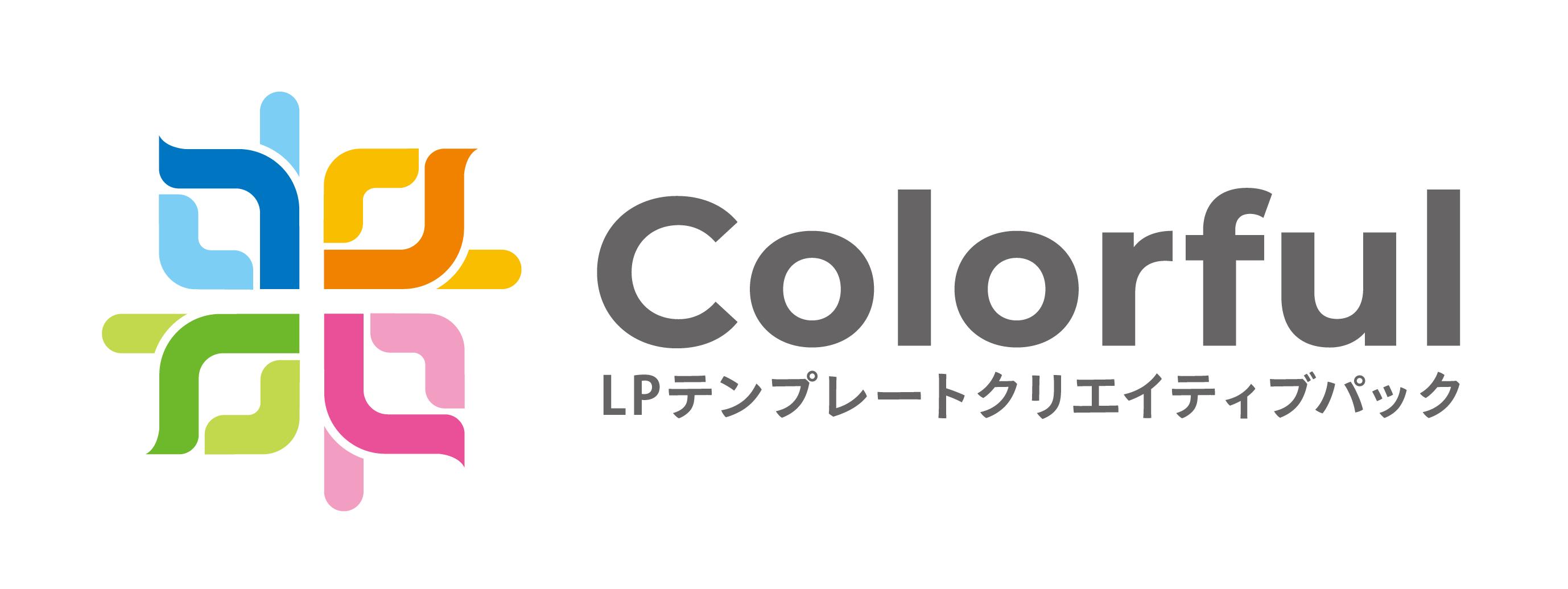 LPテンプレート「Colorful(カラフル) 」公式サイト